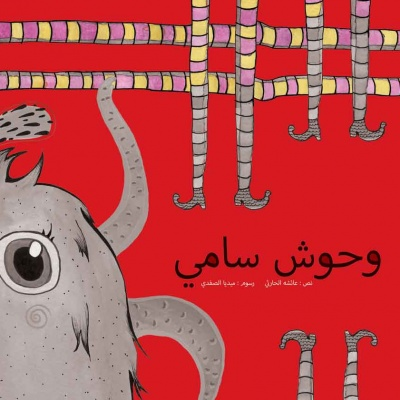 وحوش سامي <br> Sami's monsters